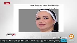 محمد ناصر يكشف المستور عن تدخلات انتصار زوجة السيسي في بعض القرارات وتوغلها في الفساد