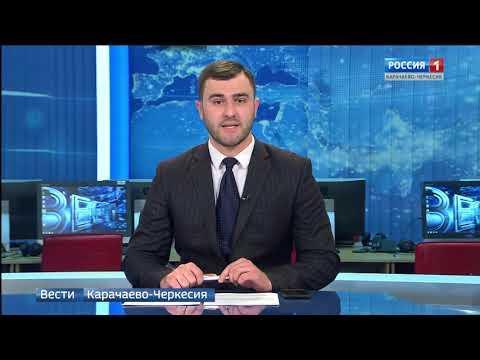 Вести Карачаево-Черкесия 22.11.2019