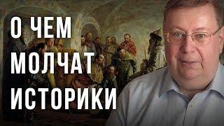 Почему молчат историки. Александр Пыжиков