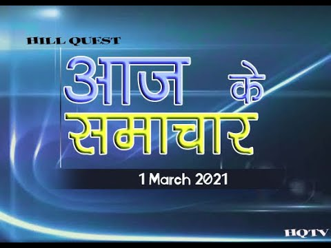 News Bulletin  01-march -2021