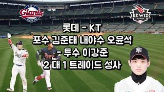 롯데 KT, 포수 김준태 내야수 오윤석 - 투수 이강준…