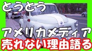 【海外の反応】日本人が米国の車を買わない理由を世界から外国人が日本の技術力を語るwトランプ大統領もビックリするだろうwww