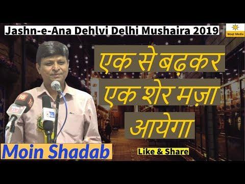 एक-से-बढ़कर-एक-शेर-मज़ा-आयेगा-moin-shadab-jashn-e-ana-delhi-mushaira-2019
