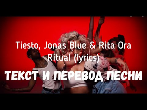 Tiësto, Jonas Blue & Rita Ora - Ritual (lyrics текст и перевод песни)