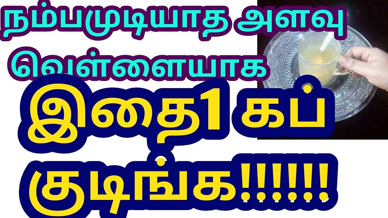 நம்பமுடியாத அளவு வெள்ளையாக இதை1 கப் குடிங்க!skin whitening, body whitening  drink in Tamil. - YouTube