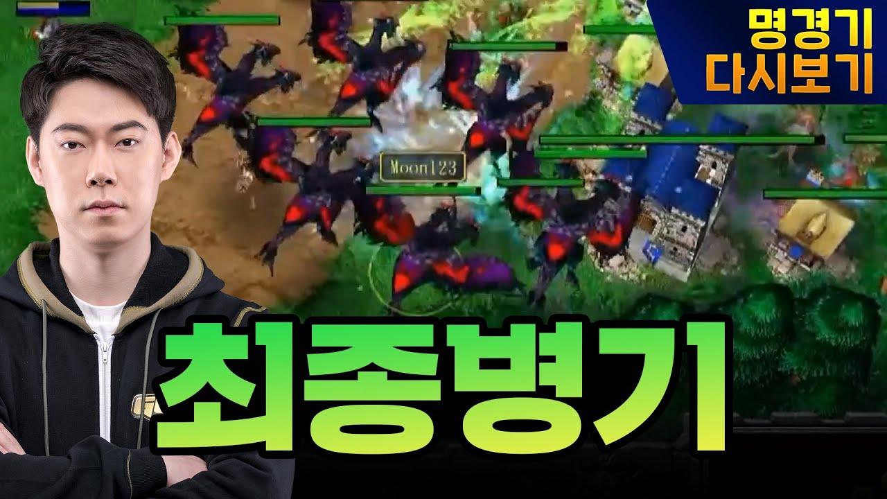 나이트엘프의 최종병기! Moon (N) vs Infi (H) - 워크3 명경기 다시보기