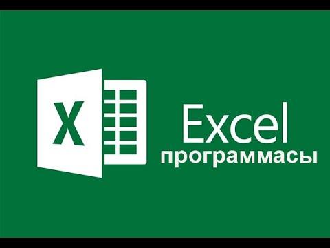 Excel программасымен танысу. Excel бағдарламасы мүмкіндіктері