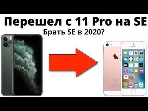Перешел с IPhone 11 Pro Max на SE и вот что понял… Стоит ли покупать IPhone SE в 2020?