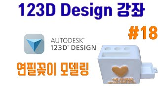 누구나 할 수 있는 3D프린터 프로그램 #18 | 서랍…