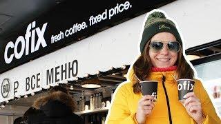 """Самый дешёвый кофе? Cofix """"КОФЕЙНЫЙ ДОЗОР"""" S02E01"""