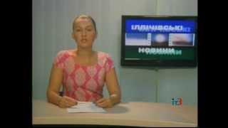 Ильичевские новости на ИТ-3 17 августа 2015 г.