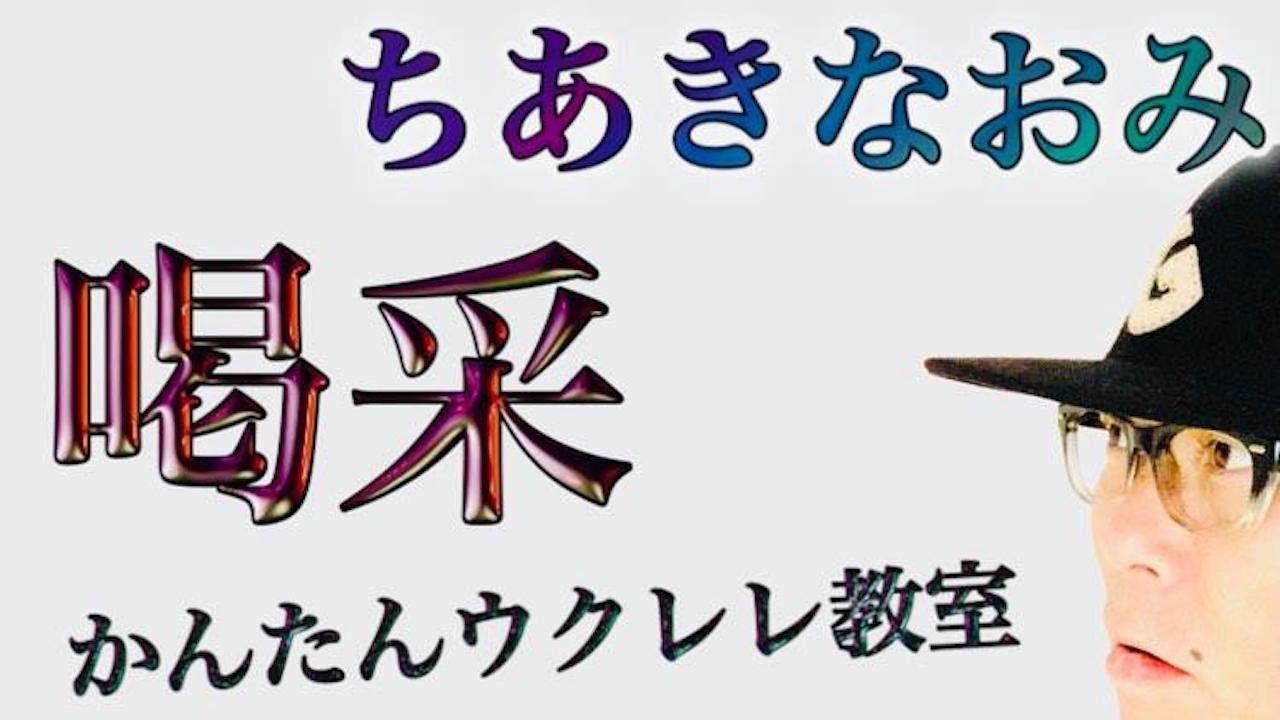 喝采 / ちあきなおみ【ウクレレ 超かんたん版 コード&レッスン付】 #GAZZLELE