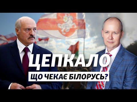 Цепкало, який втік від Лукашенка: що буде з Білоруссю після виборів? | LIVE