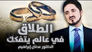 الدكتور عدنان إبراهيم l الطلاق في عالم يتفكك
