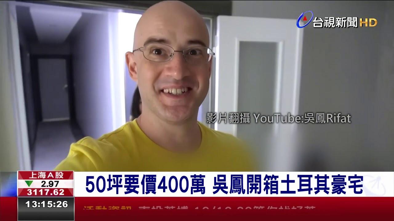 50坪要價400萬 吳鳳開箱土耳其豪宅 - YouTube