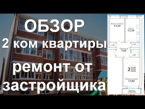 Обзор 2 комнатной квартиры. Ремонт от застройщика → Real123.ru