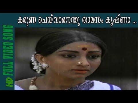 Karuna Cheyvan Enthu Thaamsam - Gaanam Movie Video Song  Original