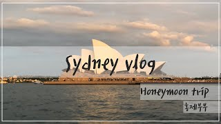 홍제부부vlog | 시드니vlog | 신혼여행vlog …
