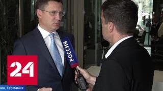 Новак: мы никогда не отказывались от сохранения транзита газа через Украину - Россия 24