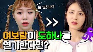 에이틴 배우들이 역할을 바꿔본다면? (feat. 항마력 테스트)