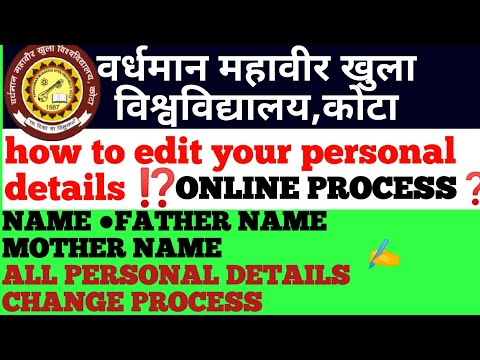 vmou kota correction in name,Father mother name full online process /how to edit vmou personal data