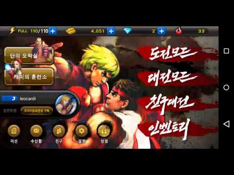 Street Fighter 4 Arena para Android (Nexus 5)
