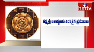 Modi Government announces Padma awards 2020 |  hmtv