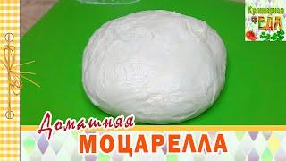 Сыр Моцарелла дома из 2 ингредиентов Как я не смогла испортить молоко