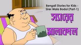 Sirer Mala Bodol |  Part-1 | Bangla Comic Series | Nonte Fonte | Funny Bangla Comedy | Animation