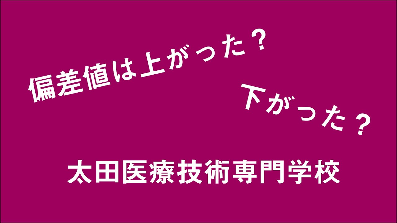 技術 太田 専門 学校 医療