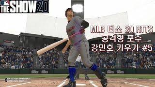 MLB 더쇼 20 RTTS 공격형 포수 강민호 #5