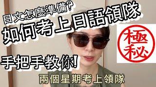 Hi~大家好! 歡迎收看我們的頻道這個頻道主要分享台灣太太們在日本的生活分享日本的生活/旅遊/美食/日台混血的教育等等雜談日本的大小事情順便紀錄了我們家在 ...