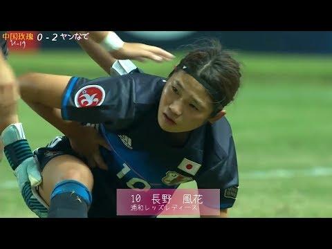 U 19 China vs U 19 Japan ヤングなでしこ AFC U 19 Women's Championship 2017