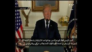 هنا العاصمة | ملخص كلمة الرئيس الأمريكي قبل توجيه ضربة عسكرية لسوريا