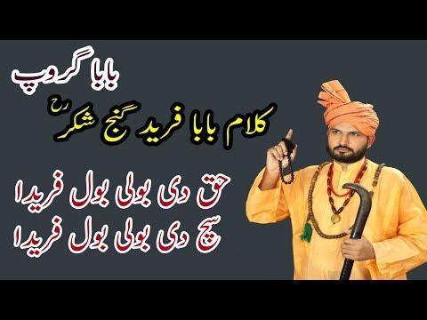 Kalam Baba Fareed Ganj Shakar || Haq Di Boli Bol Farida By Aslam Bahoo
