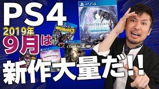 【PS4新作ソフト紹介】欲しいゲームが多すぎる!9月の新作ゲームラッシュが凄い!