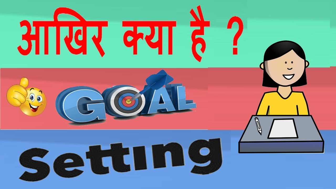What is Goal Setting in Hindi | Motivational Video |