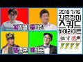 김.유.정.이(김기열 유민상 정명훈 이원구)스쿼드 하이라이트