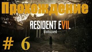 Resident Evil 7 Biohazard Прохождение #6