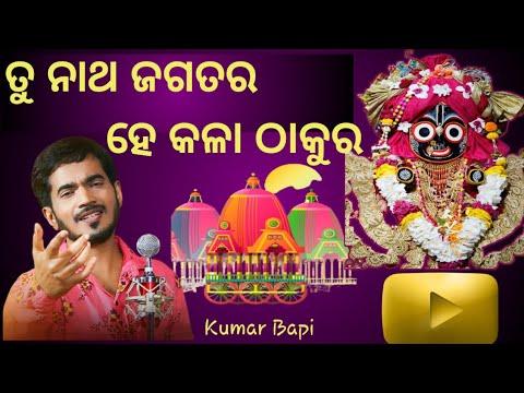 Tu Natha Jagatara He Kala Thakura (Kumar Bapi)-Ratha Yatra 2017 Odia Bhajan Video Song  (RsOdia.in)