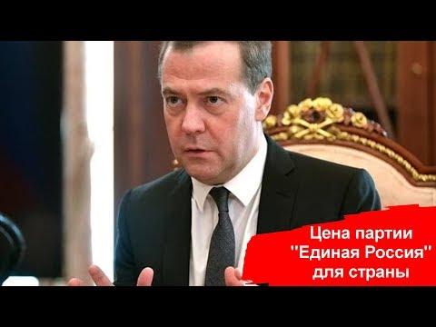 """ЦЕНА ПАРТИИ """"ЕДИНАЯ РОССИЯ"""" ДЛЯ СТРАНЫ"""