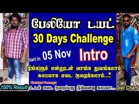 Paleo Diet Tamil 30 Days Challenge Intro / Come to Join Us / Ready to Start Your Paleo Diet thumbnail
