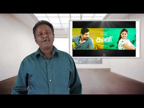 Kaali Movie Review – Vijay Antony – Tamil Talkies