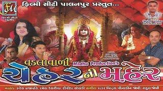 Gujarati Live Garba - Aavo To Ramva Ne - Chehar Ni Maher - Deepika Solanki, Haresh Prajapati