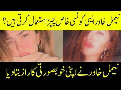 Naimal Khawar Reveals Her Secret on How To Maintain Beauty And Fitness | Desi Tv thumbnail