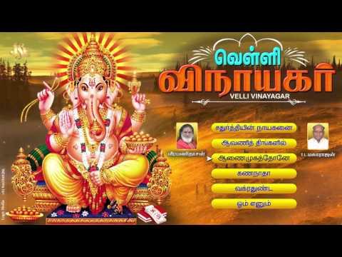 Velli Vinayagar||Tamil Devotional Songs||TL.Maharajan Songs||Jukebox||Veeramanidasan Hits||