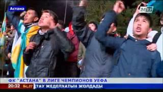 ФК «Астана» узнает сегодня соперников по групповому этапу Лиги чемпионов