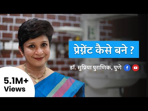 प्रेग्नेंट कैसे बने? | How to get pregnant or conceive? | Hindi |  Dr. Supriya Puranik