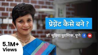 प्रेग्नेंट कैसे बने? | How to get pregnant or conceive? | Hindi |  Dr. Supriya Puranik