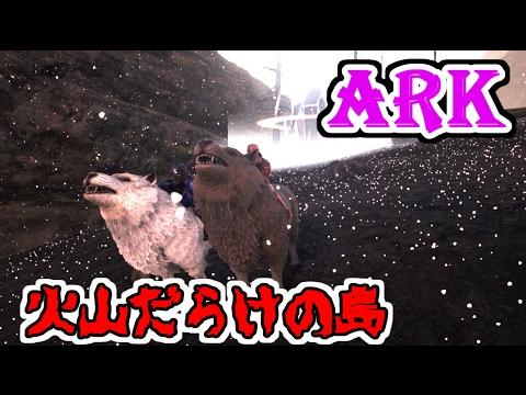 【ARK The Center】火山だらけの島! パート24 【あしあと】